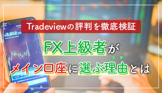 Tradeviewの評判|FX上級者がメイン口座に選ぶ理由